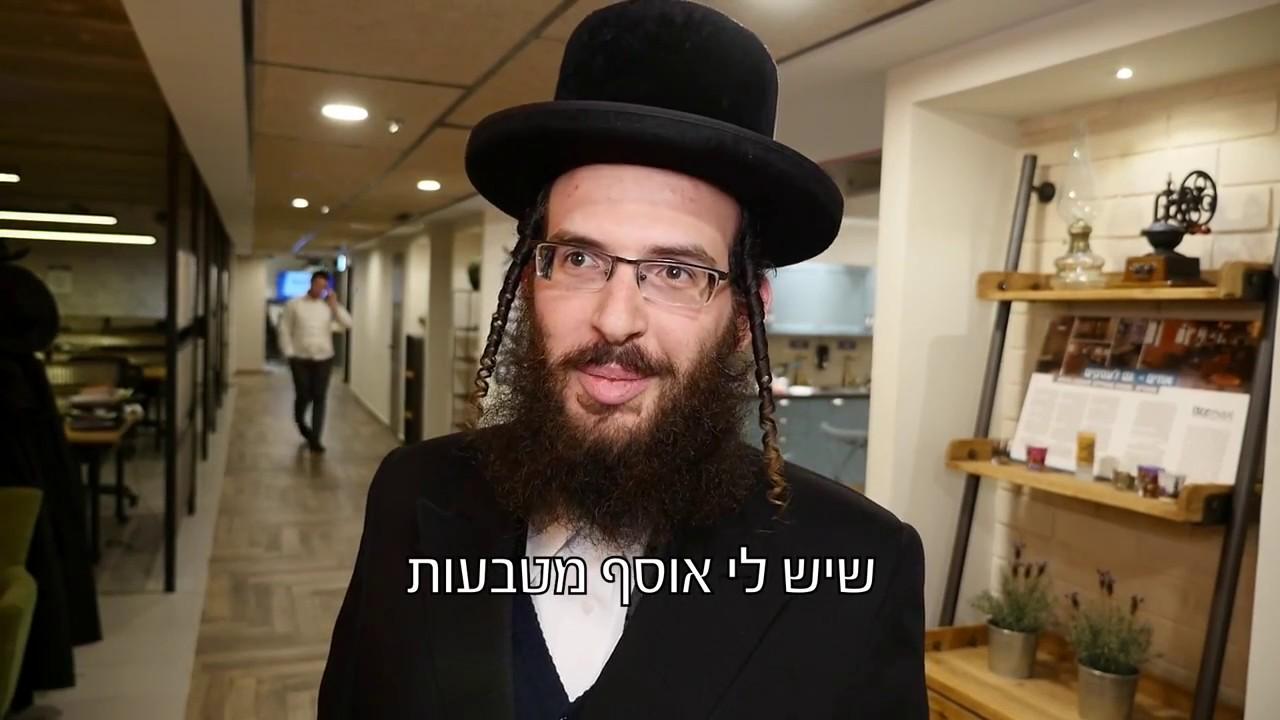 'שאלון רחוב' עם חברי ביזמקס - מתחם עסקים וחדשנות לחרדים בירושלים