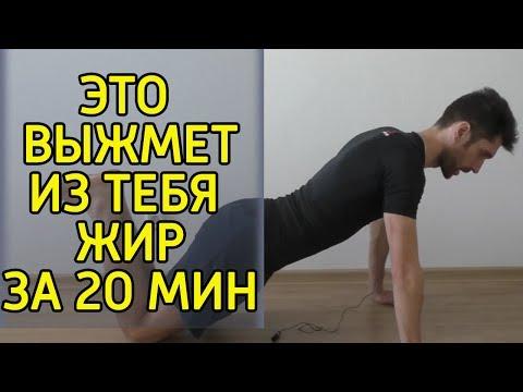 Упражнения для похудения в домашних условия - Упражнения для жиросжигания дома чтобы убрать живот