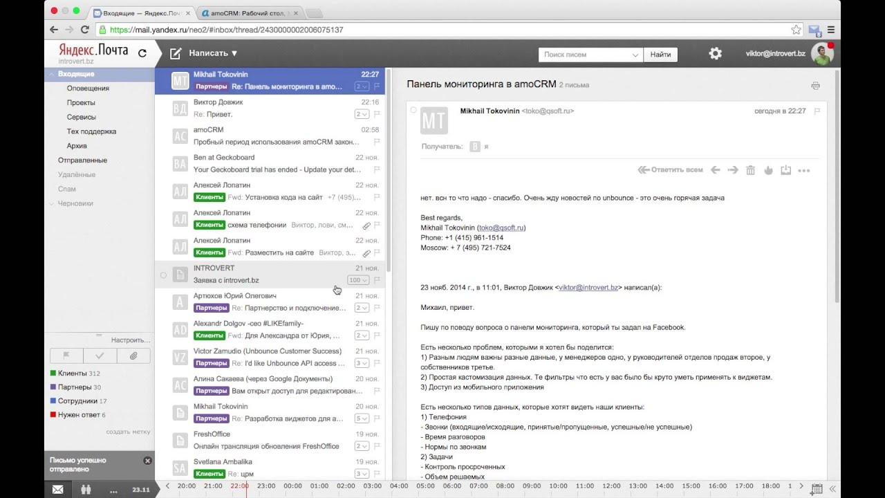 Email из amocrm битрикс вес и размеры
