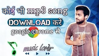 koi bhi mp3 song kaise download kare google chrome se | How to download any mp3 music in HD quality