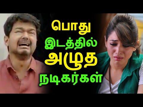 பொது இடத்தில் அழுத நடிகர்கள் | Tamil Cinema News | Kollywood News | Tamil Cinema Seithigal