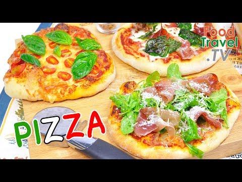 พิซซ่าสามหน้า วิธีทำแป้งพิซซ่า พิซซ่าโฮมเมค Pizza | FoodTravel ทำพิซซ่า - วันที่ 16 Mar 2018