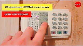 Охранная и пожарная сигнализация в частном доме(, 2018-03-12T08:19:36.000Z)