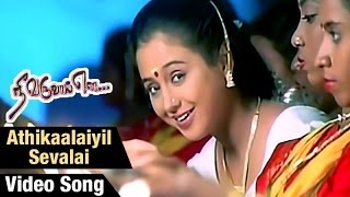 Athikaalaiyil Sevalai Video Song | Nee Varuvai Ena Tamil Movie | Ajith | Devayani | SA Rajkumar