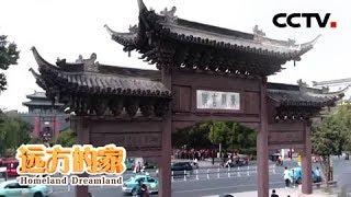 《远方的家》 20191129 长江行(81)运河之城 精致扬州| CCTV中文国际