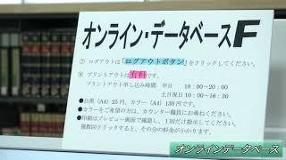 オンラインデータベース(都立多摩図書館バーチャルナビ13)