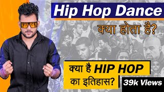 What is Hip Hop Dance | History of Hip Hop | In Hindi | By One Chnace