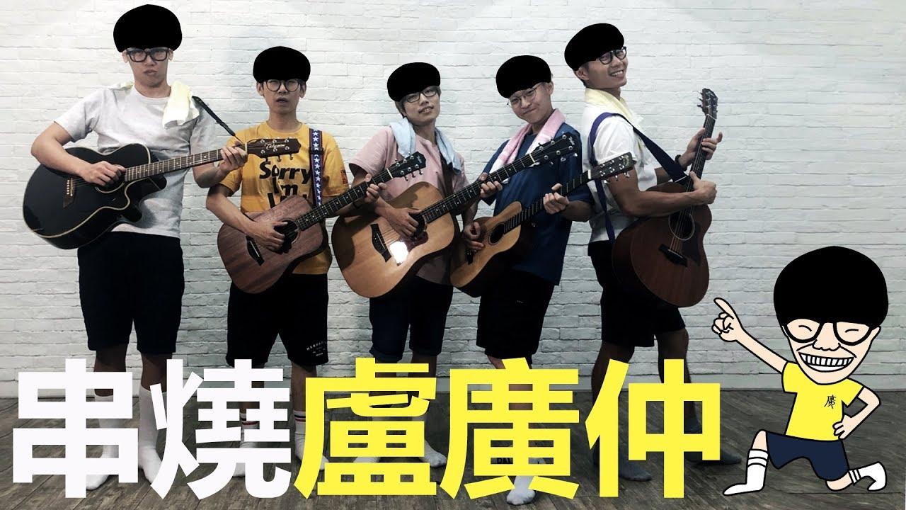【盧廣仲 medley】- 曹震豪 Wallis Cho & 全民造星2 學員 cover