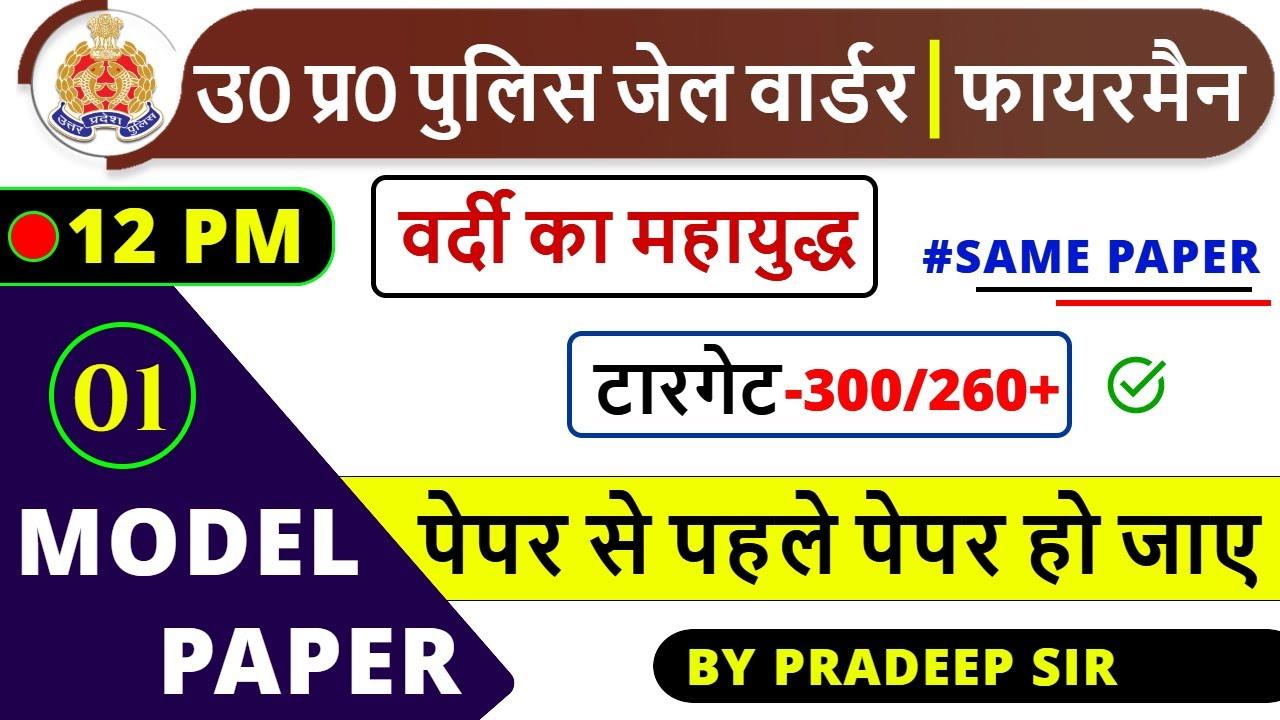 || जेल वार्डर फायरमैन - MODEL PAPER || 2020 में ऐसा ही  पेपर आएगा TARGET 260+ By Pradeep Sir