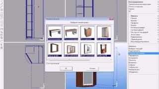 Прием заказа на шкаф-купе. К3-Мебель 7.1. (часть 2)