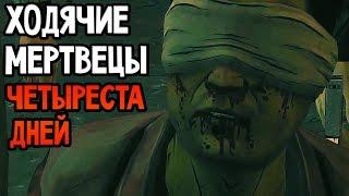 The Walking Dead 400 Days Прохождение На Русском #6 — ЧЕТЫРЕСТА ДНЕЙ