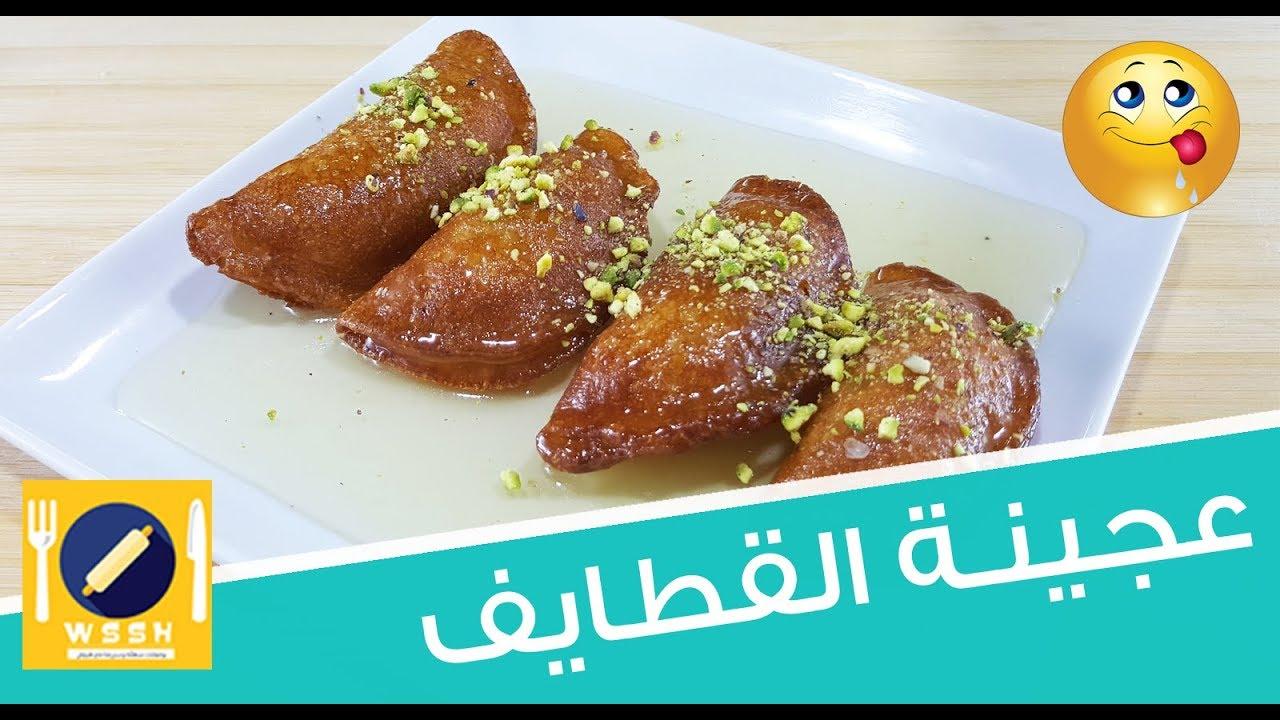 طريقة عمل عجينة القطايف في المنزل حلويات رمضان سهلة وسريعة 👍👍🔥🔥