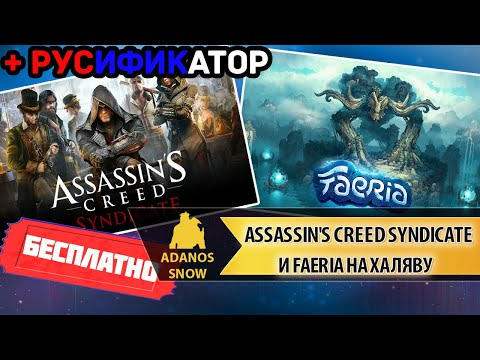 Assassin's Creed Syndicate и Faeria на халяву ► Русификатор Assassin's Creed: Syndicate