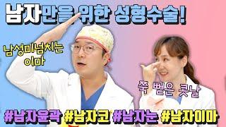 [닥터푸] [닥터피글렛] 남자만을 위한 성형수술이란? …