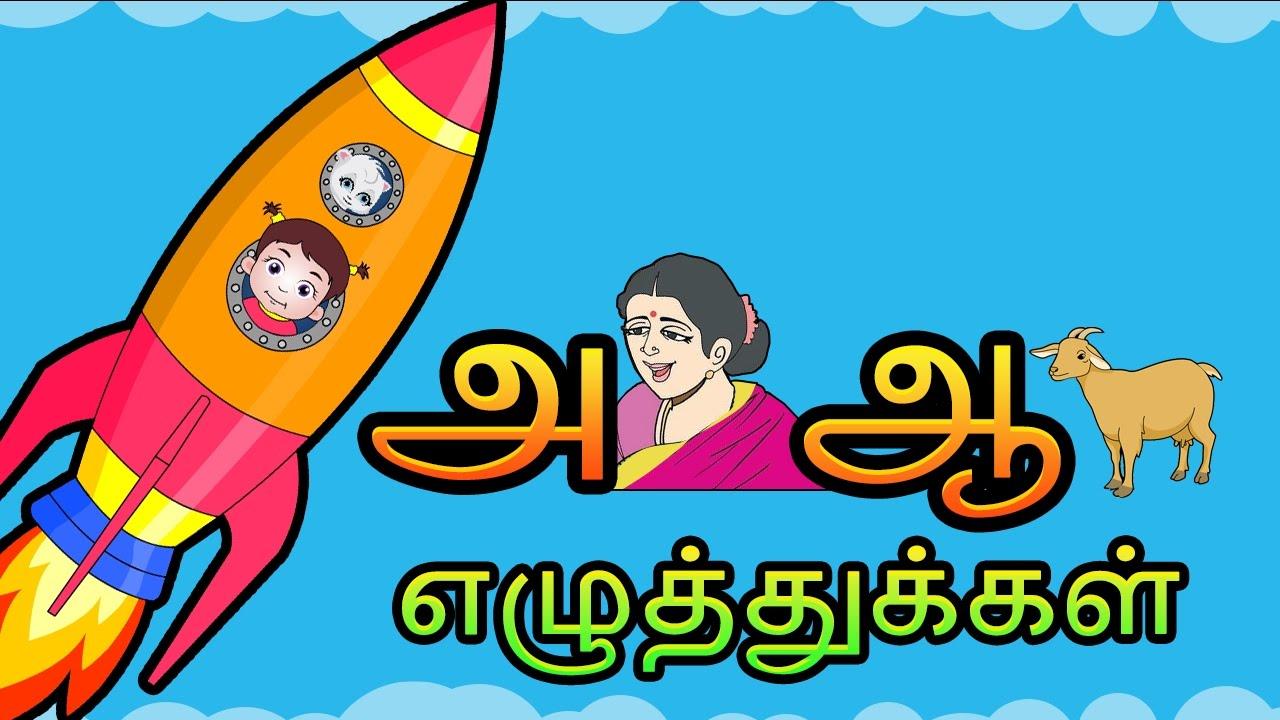அ- அம்மா, ஆ- ஆடு | A Amma Aa Adu Letters | Tamil Uyir Eluthukal