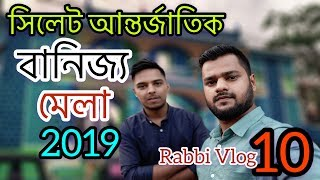 SYLHET INTERNATIONAL TRADE FAIR 2019 | RABBI VLOGS 10 | SYLHETY VINES
