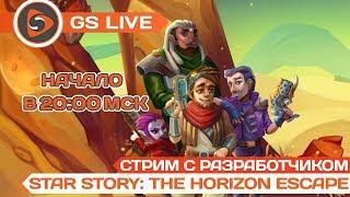 Star Story: The Horizon Escape. Стрим GS LIVE с разработчиками и раздача ключей