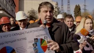 Саакашвили на ТЭС: Правительство врет о недостатке энергоносителей