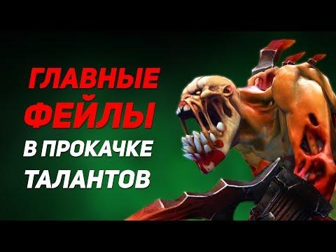 видео: Главные Фейлы в прокачке талантов - Лайфстилер