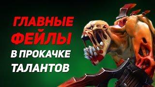 Главные Фейлы в прокачке талантов - Лайфстилер
