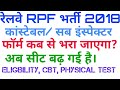 Railway RPF Recruitment 2018 : Latest News about Eligibility, Official Notice, Physical Test