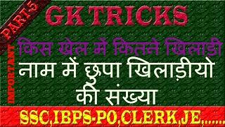 gk tricks in hindi number of players in any game किस खेल में कितने खिलाड़ी बहुत ही आसान है