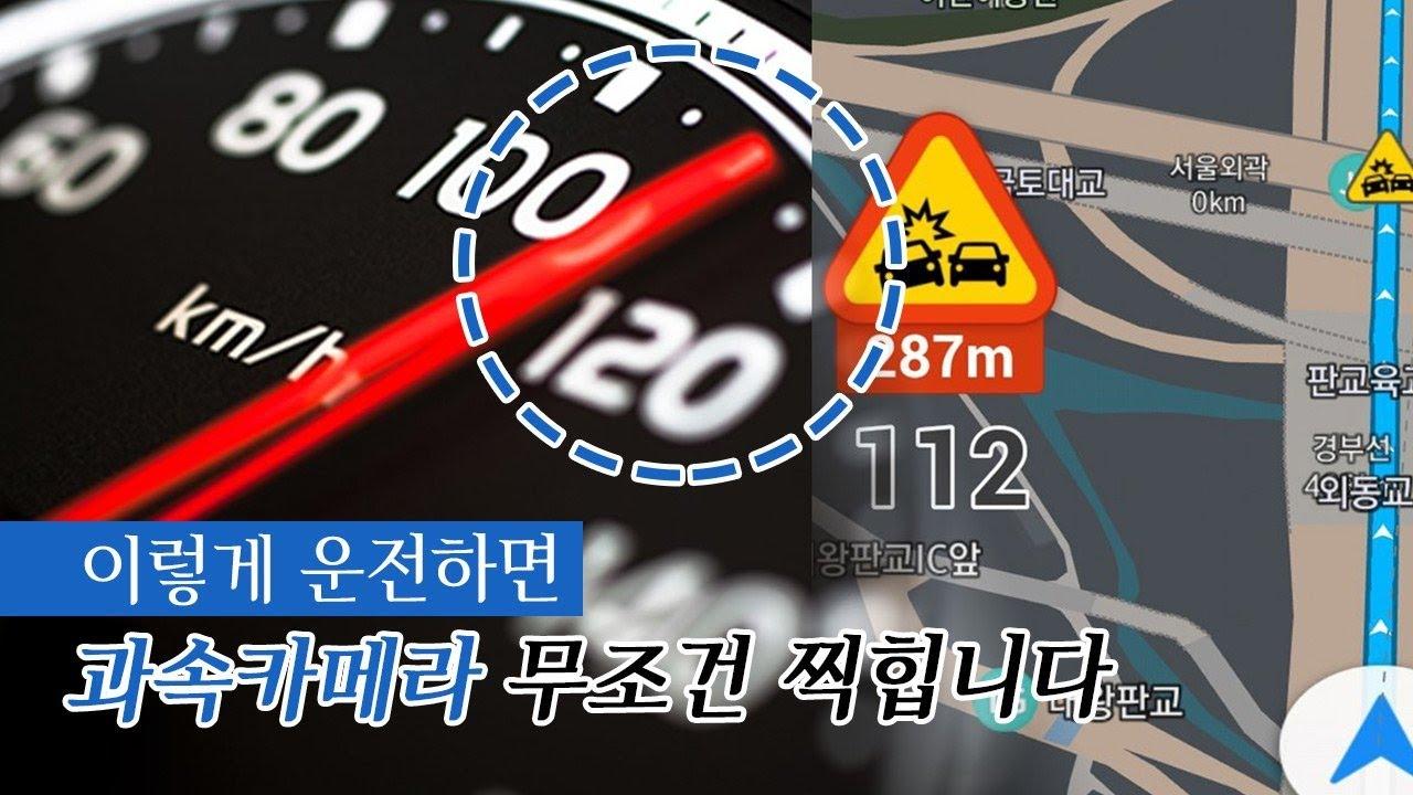 """운전할 때마다 궁금했던 """"내비게이션 vs 속도계"""" 논란 종결합니다"""