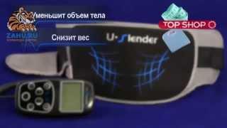 Купить Тренажер (вибропояс) для пресса U-Slender дешево из Китая на Zahu.ru
