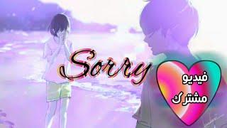 اسف sorry مترجمة amv||اغنية اجنبية اكتر من رائعة|| justin bieber sorryفيديو مشترك