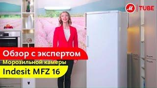 Видеообзор морозильной камеры Indesit MFZ 16 с экспертом «М.Видео»