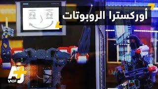 فيديو| أوركسترا الروبوتات فى مانشستر