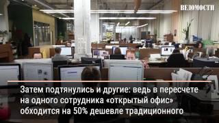 Чем опасен «открытый офис»?
