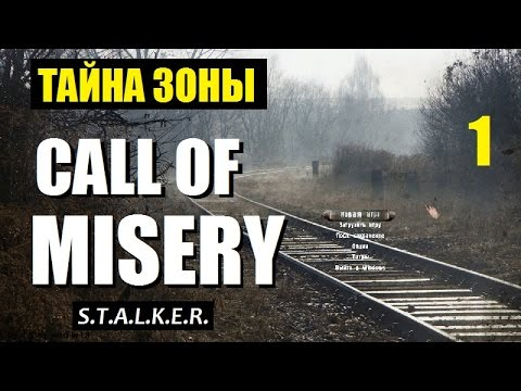 STALKER: CALL OF MISERY (ТАЙНА ЗОНЫ) #1 ВОЕННЫЙ ДЕСАНТ!
