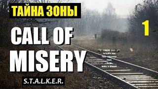 STALKER CALL OF MISERY ТАЙНА ЗОНЫ 1 ВОЕННЫЙ ДЕСАНТ