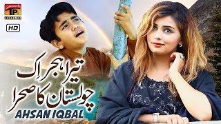 Jhaty Jhaty Tekon | Ahsan Iqbal | Latest Punjabi And Saraiki Song