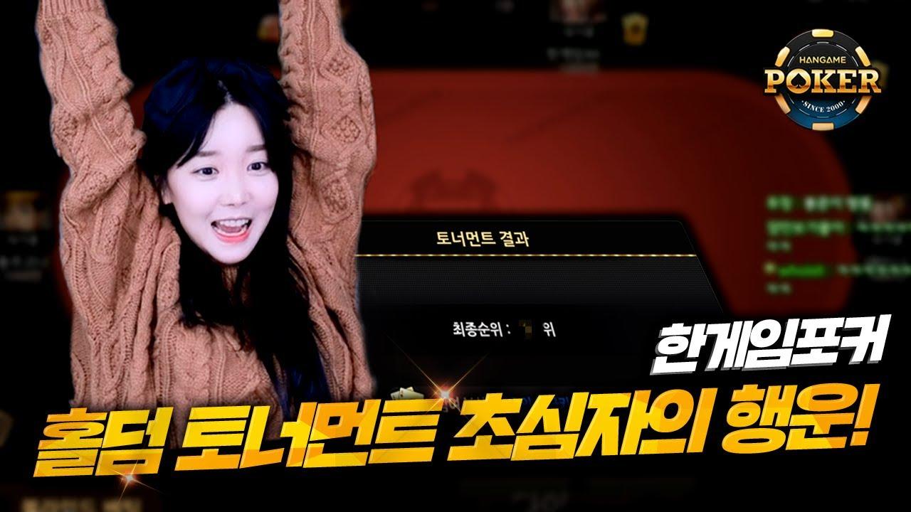 [향이] 한게임포커 | 홀덤토너먼트대회 초심자의 행운으로 우승까지!?