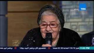 البيت بيتك - ماما زوزا تبدع في أغنية \