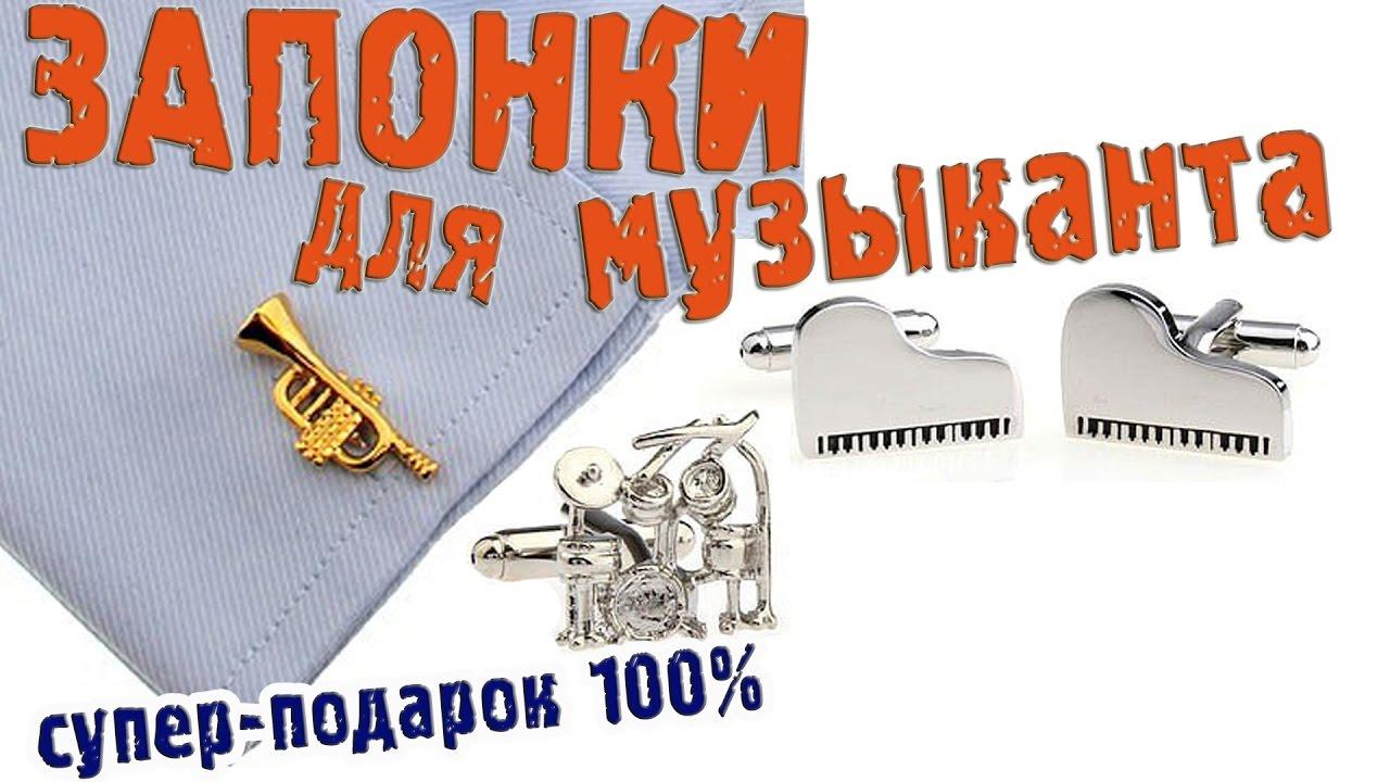 Мужские запонки — лучшие предложения: фото, цены и интернет-магазины, где купить запонки.