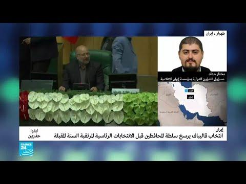 إيران: انتخاب محمد قاليباف القائد السابق في الحرس الثوري رئيسا لمجلس الشورى  - نشر قبل 3 ساعة