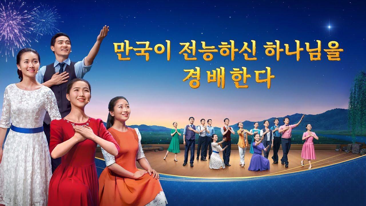 기독교 뮤지컬 <만국이 전능하신 하나님을 경배한다> 주님의 재림을 맞이하다 (한국어 더빙)