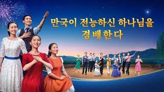 [더빙판] 뮤지컬 <만국이 전능하신 하나님을 경배한다> 주님의 재림을 맞이하다