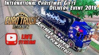Euro Truck Simulator 2 | ETS 2 1.33 - Ивент World of Trucks | Международная доставка подарков!