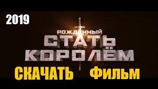 Скачать фильм - Рождённый стать королем (2019) в хорошем качестве!