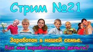 СТРИМ №21 ч.1. Откуда деньги в нашей семье? Наша работа. (09.18г.) Семья Бровченко.