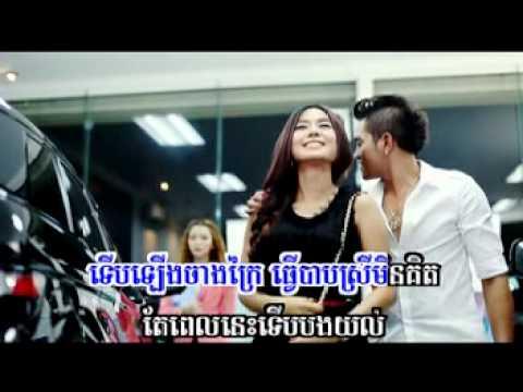 Terb Deng Monus Smos Cher Chab Pon Na (sd vcd vol 116)