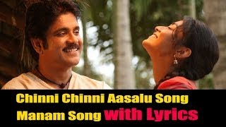 Manam Songs with Lyrics - Chinni Chinni Aasalu Song - ANR, Nagarjuna, Naga Chaitanya, Samantha