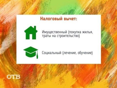 Как и за что можно вернуть налоговые вычеты? (09.02.16)