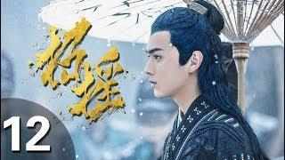 The Legends (Zhao Yao) : Episode 12