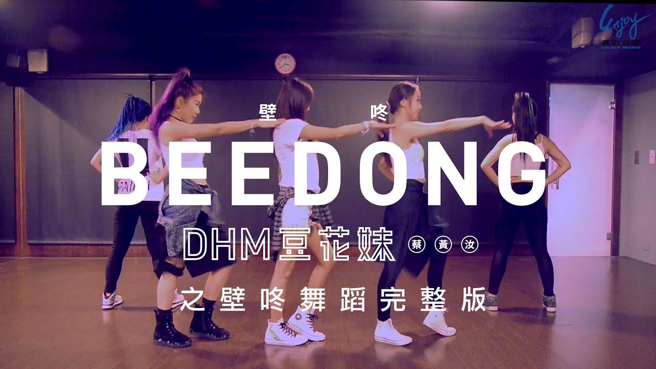 蔡黃汝(DHM豆花妹)【壁咚BEEDONG】之舞蹈完整版