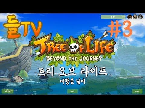 트리 오브 라이프(Tree of Life) 3화 떠돌이 사냥꾼(Wandering Hunter)